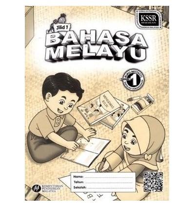 Bahasa Melayu Tahun 1 Sekolah Kebangsaan (Jilid 1 : Buku Aktiviti)